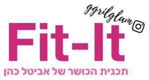 fit it אביטל כהן