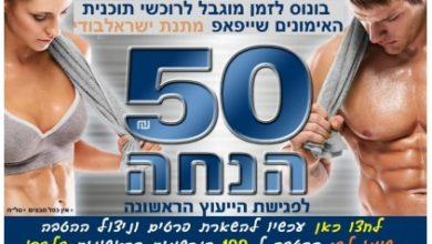 ישראלבודי פגישת ייעוץ
